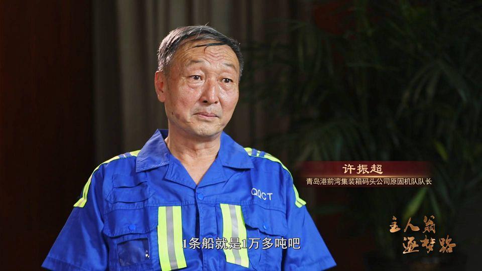 主人翁 逐梦路|许振超在进入青岛港前,做了几年的纺织工人?