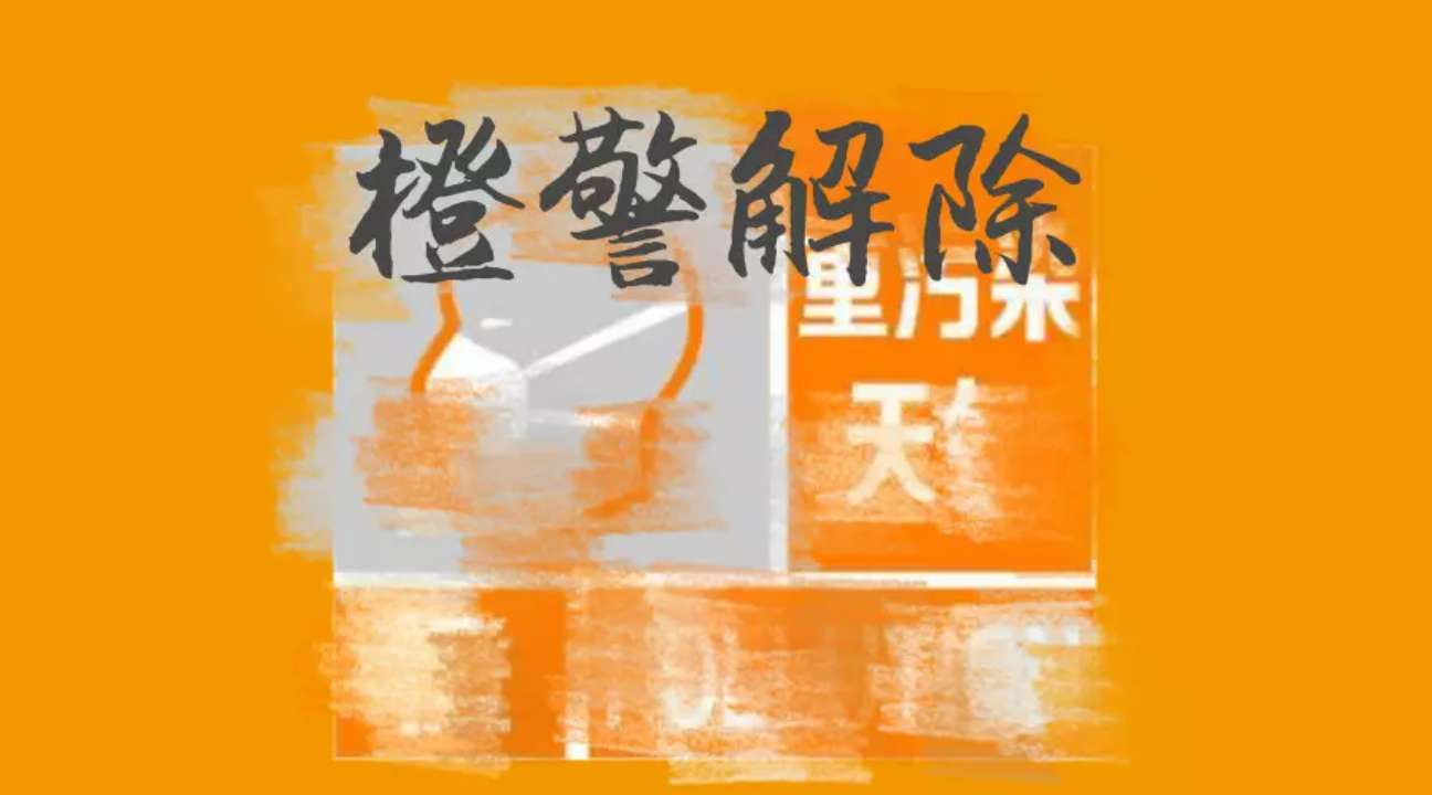 济宁今日12时解除重污染天气橙色预警