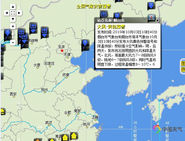 山东发布海上大风黄色预警 这些地方船只注意回港避风