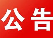 因道路施工 滨州博兴县1路公交临时调整始发站点