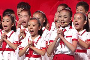 """【""""五星红旗迎风飘扬""""文艺演出】少先队员、青年学生演绎大型歌舞《旗帜》"""
