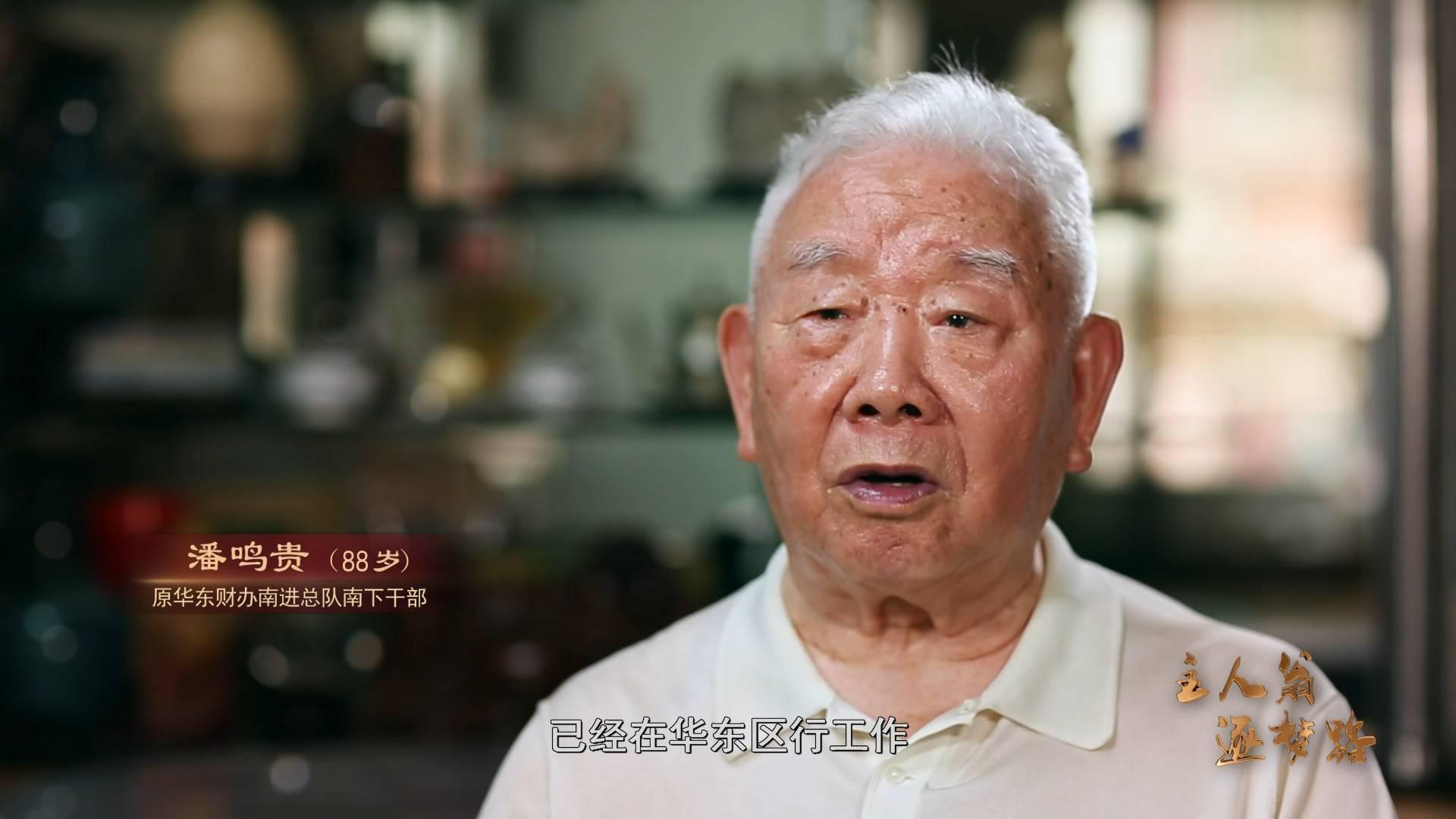 主人翁 逐梦路|南下干部潘鸣贵如何护送新中国第一套人民币进入福建