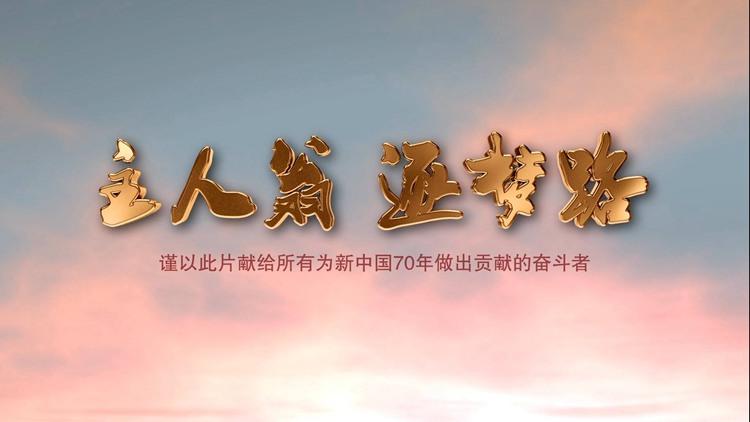 """种植""""鲁棉1号""""让他发家致富!《主人翁 逐梦路》第六集山东卫视10月5日播出"""
