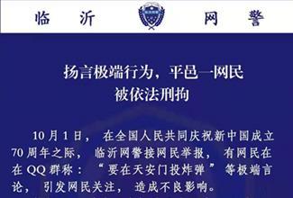 """扬言""""在天安门投炸弹""""!临沂平邑一小伙涉嫌寻衅滋事被刑拘"""