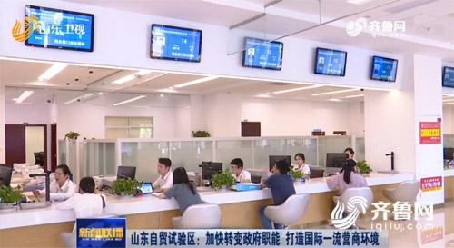 「中房网」山东自贸试验区:加快转变政府职能,打造国际一流营商