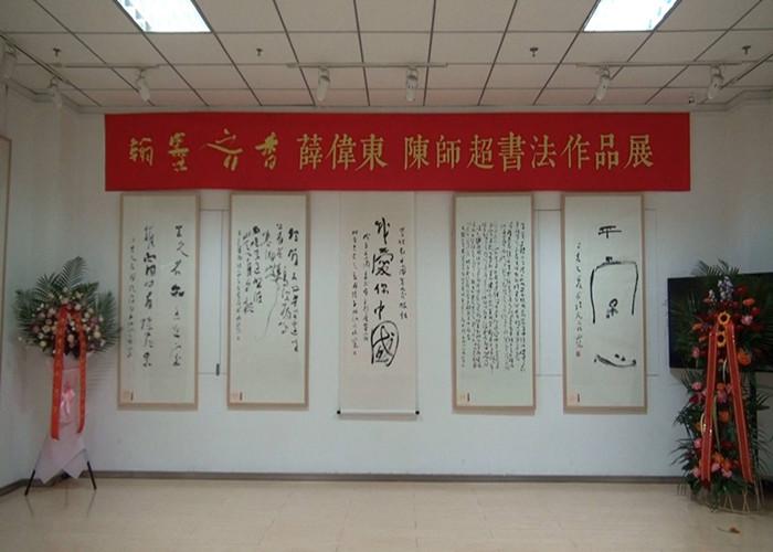 翰墨齐香:薛伟东 陈师超书法作品展开展 献礼祖国70载
