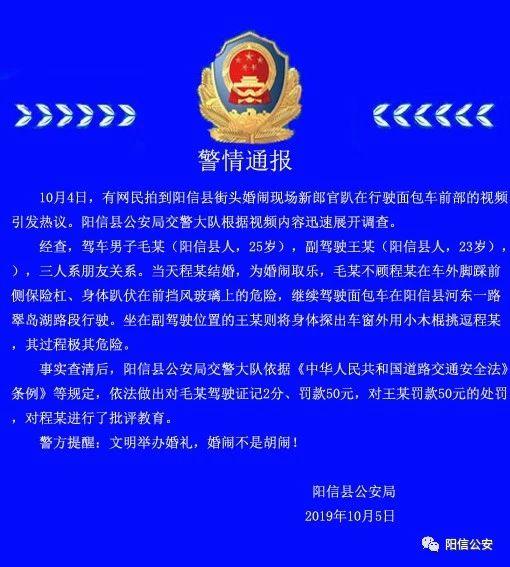 12秒|滨州阳信街头这种婚闹形式不可取 涉事者被罚款!