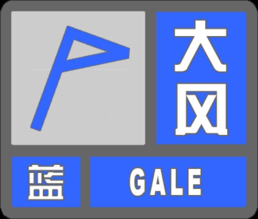 海丽气象吧丨滨州市发布大风蓝色预警 8日凌晨开始东北风逐渐加大