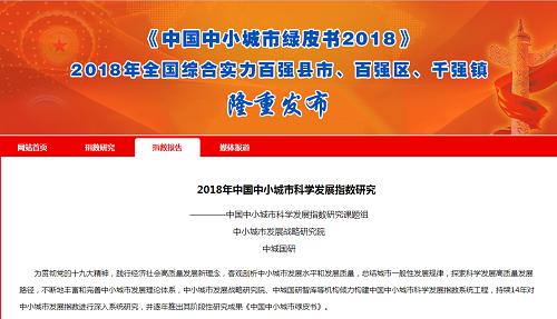 最全盘点!山东这些县市区上榜2019年中国中小城市百强榜