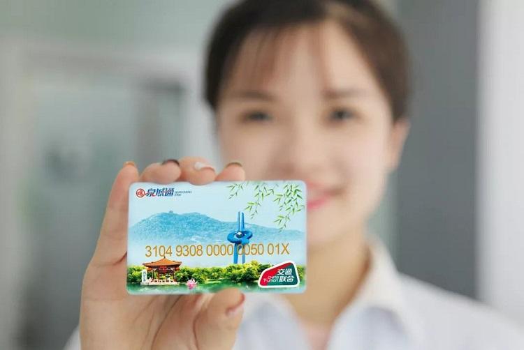 济南第二批70周年公交纪念卡开始发售 !此卡在全国252个城市可使用