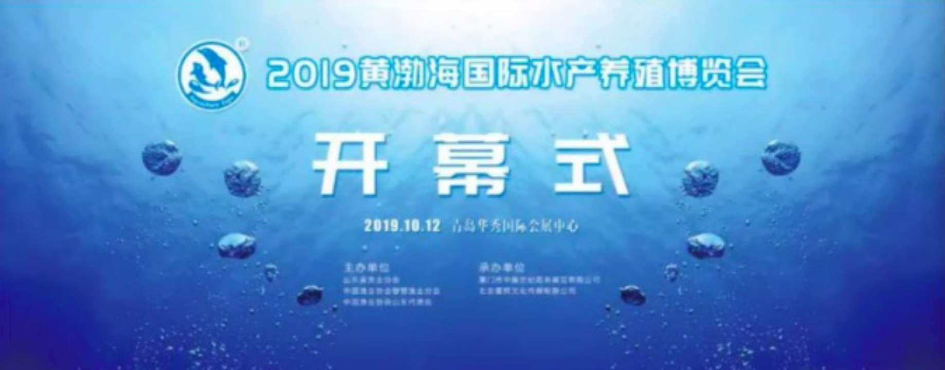 关注智慧渔业绿色发展 2019黄渤海国际水产养殖展览会12日开展