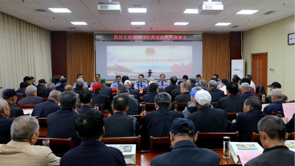 42秒丨莒县公安局举办2019年重阳节离退休民警座谈会