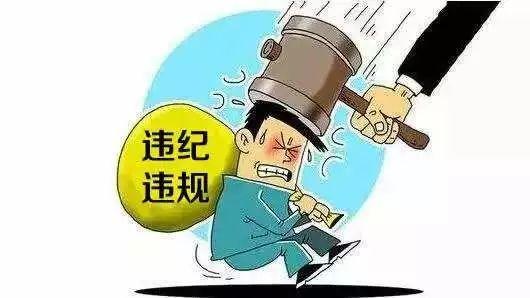 莒县政协党组书记、主席匡立福被开除党籍和公职