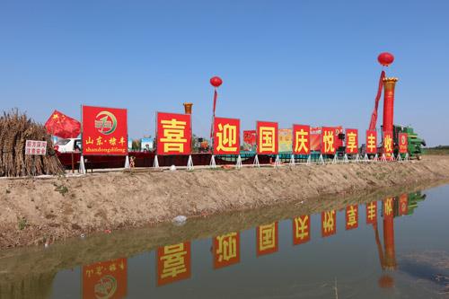乡村游备受青睐!国庆节期间滨州无棣县文旅活动精彩纷呈