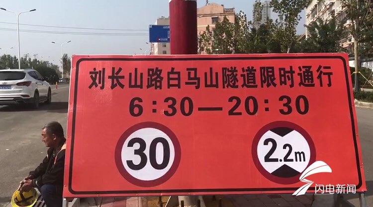 济南刘长山路白马山隧道限时通行14小时,2020年6月全线通车