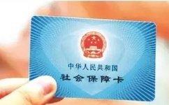 济南:取消低保审核阶段公示和民主评议环节