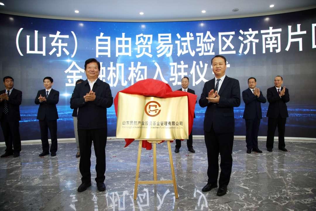 山东民航产业投资基金管理有限公司正式挂牌成立