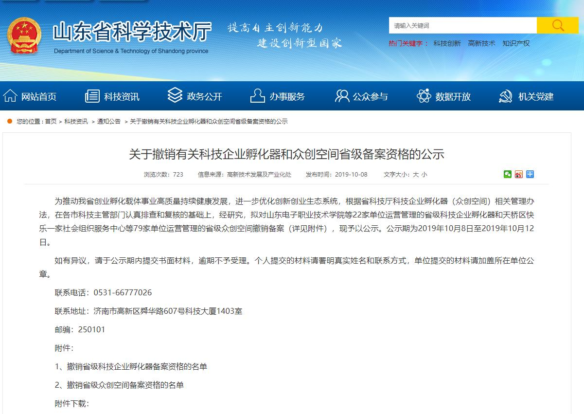 """山东撤销79家众创空间省级备案资格 包括两家""""凤岐茶社""""众创空间"""
