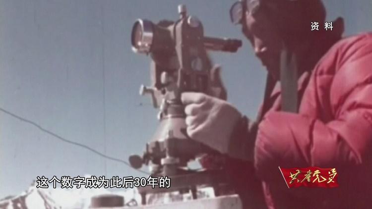 """揭秘新中国真实的""""攀登者"""":用生命代价测出""""8848""""米……"""