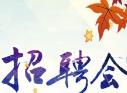 """""""万名大学生进滨州""""齐鲁工业大学滨州专场招聘会明日举行"""