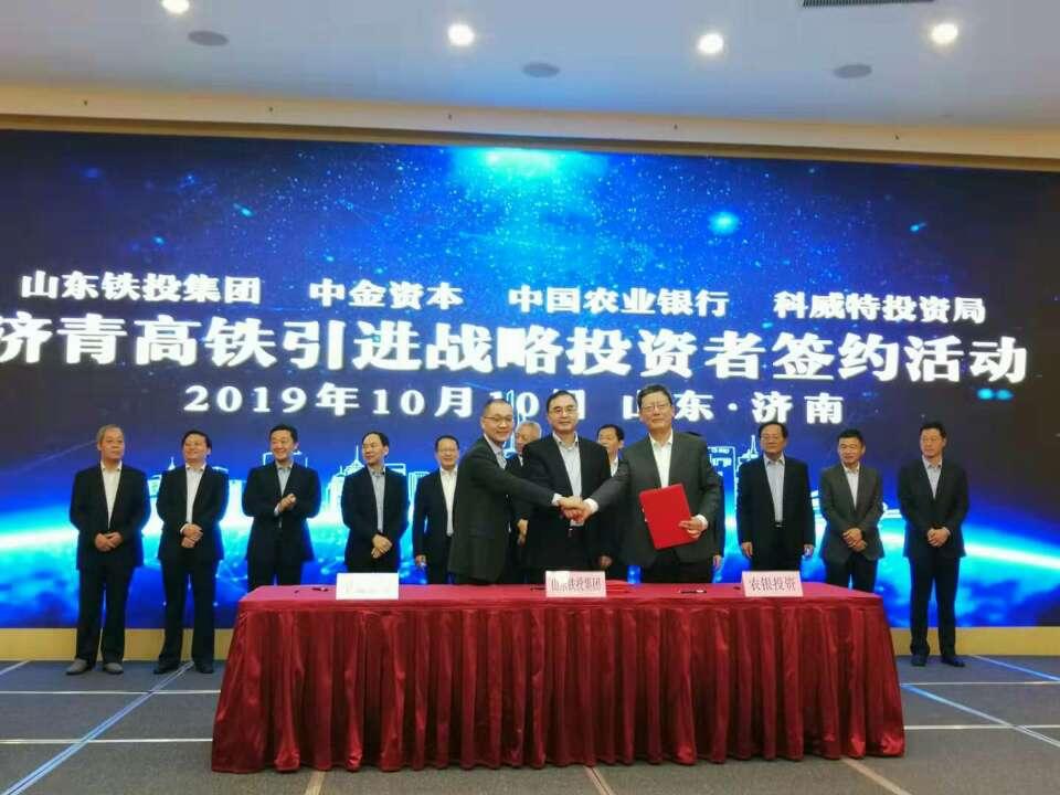 首单13.86亿!济青高铁开创引入外资先例,成中国高铁第一单