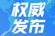 """山东省政府批复威海""""5·25""""中毒窒息事故调查报告:6人被批准逮捕"""