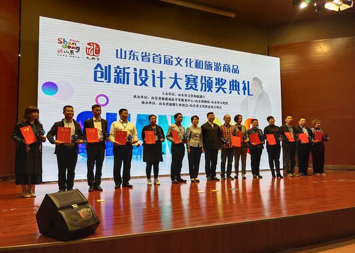 首届山东省文化和旅游商品创新设计大赛颁奖 附获奖名单