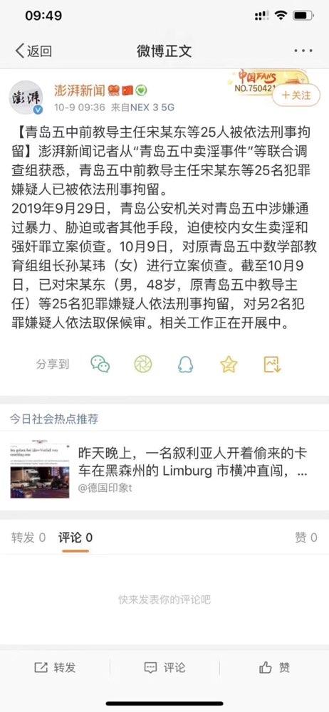 网传青岛一中学教导主任等25人强迫校内学生卖淫被刑拘 警方:假消息!