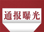 """滨州这些企业车辆违法较多 上榜重点运输企业""""黑榜"""""""