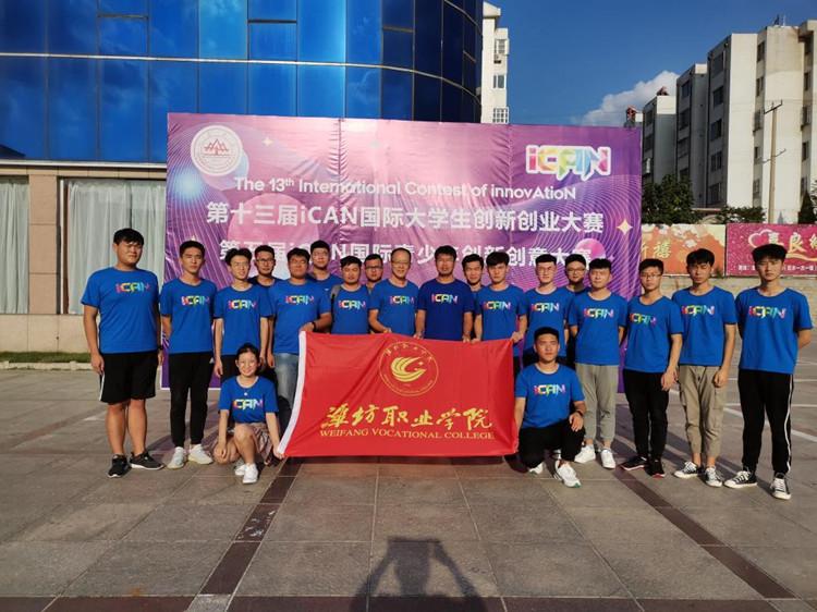 厉害了,潍坊一高校拿了国际创新创业大赛山东赛区4个一等奖还闯进全国总决赛