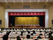 """济南:民企发展中遇到跨县区等难题,可按""""服务企业长效机制""""处理"""
