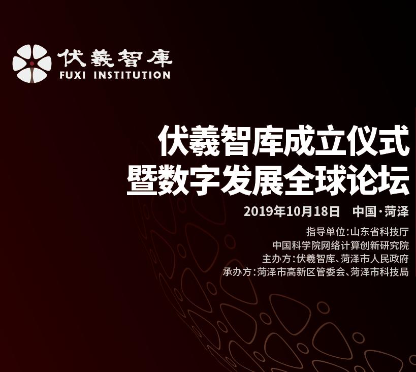 伏羲智库成立仪式暨首届数字发展全球论坛将于10月18日在菏泽举行