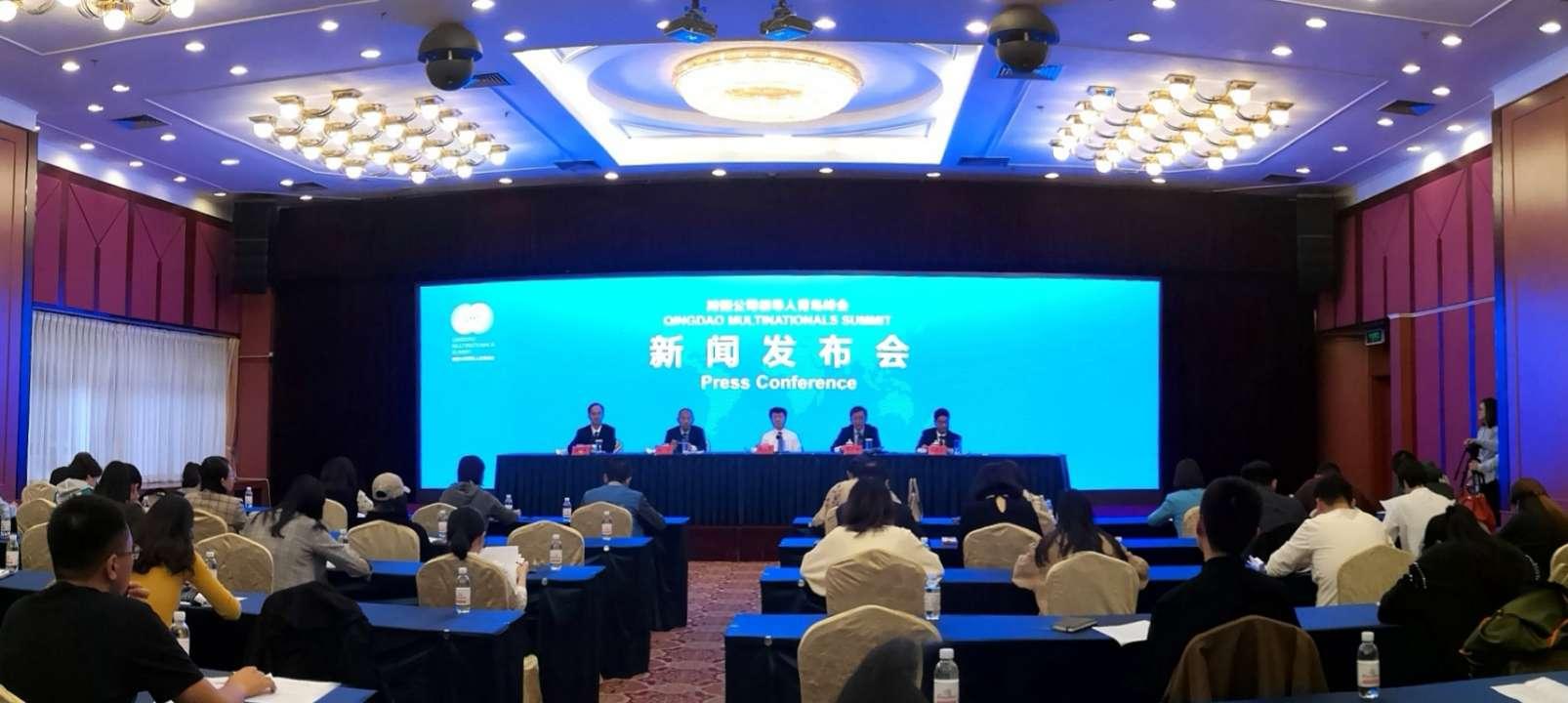 世界500强企业家汇聚!跨国公司领导人青岛峰会将于10月19日启幕