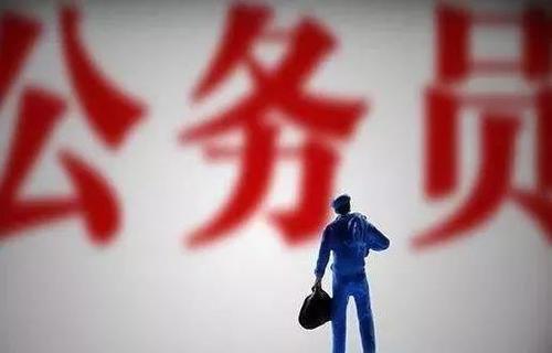 招录68人!菏泽市发布遴选和选调公务员公告 16日开始报名