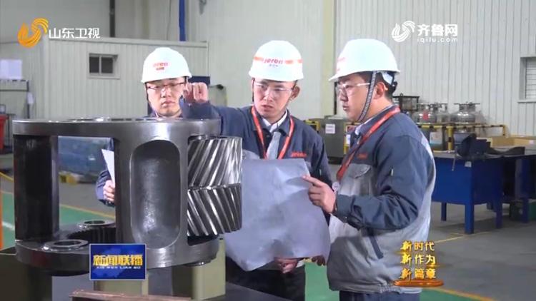 山东:依托自主创新 培育装备产业动能