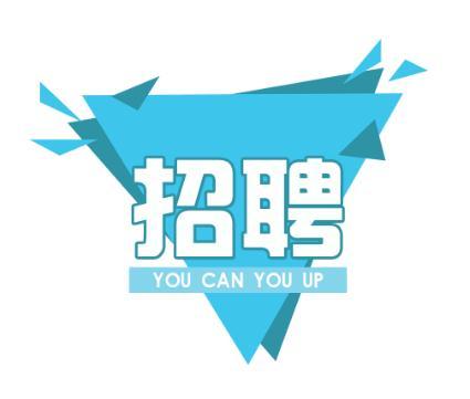 山东省科学技术协会直属事业单位公开招聘工作人员5名