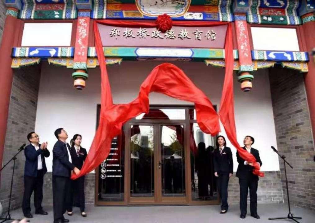 潍坊市潍城区打造政德教育基地 激励干部守初心担使命