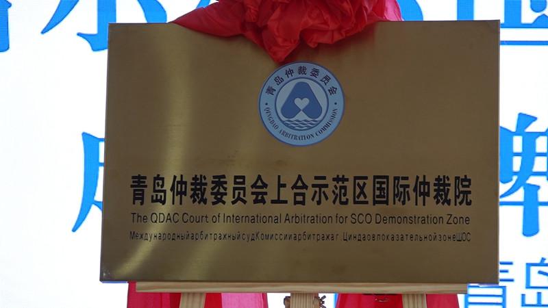 青岛仲裁委员会上合示范区国际仲裁院成立