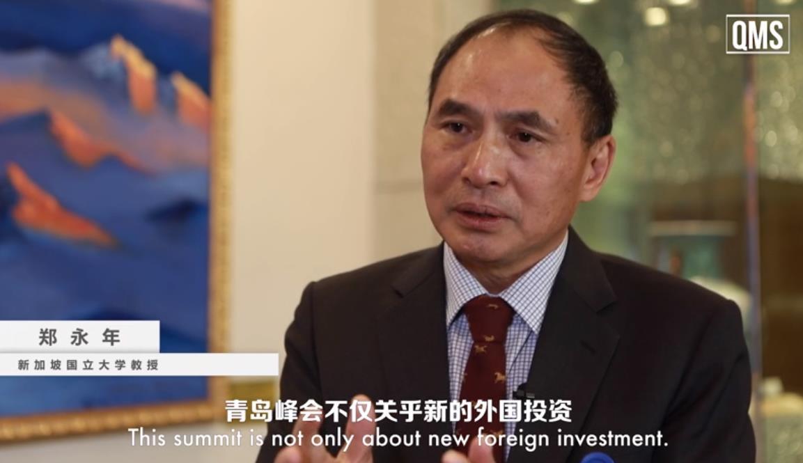 跨国公司领导人青岛峰会|新加坡国立大学教授郑永年:青岛峰会对中国和世界都很重要