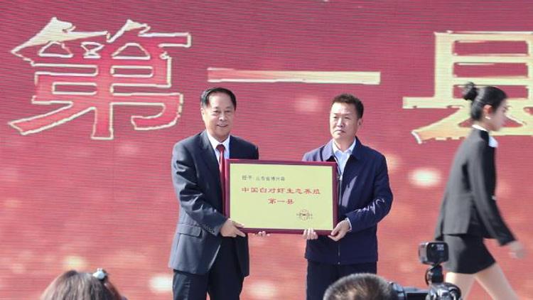 """43秒丨滨州博兴县获""""中国白对虾生态养殖第一县""""称号"""