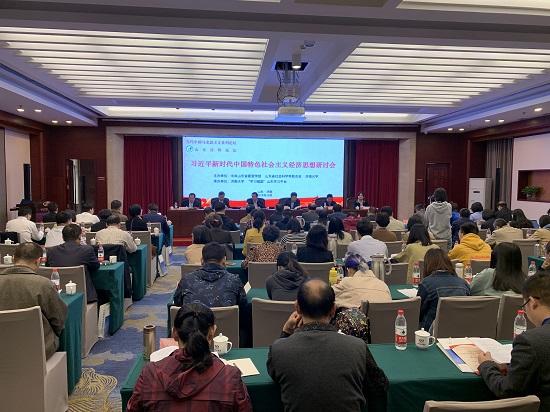 习近平新时代中国特色社会主义经济思想研讨会在济南举行