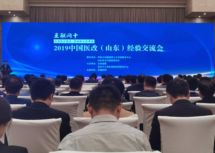 2019中国医改(山东)经验交流会今天召开