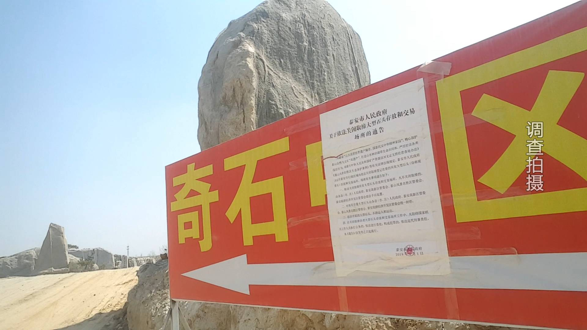十年七条禁令 还是有人偷偷买卖泰山石