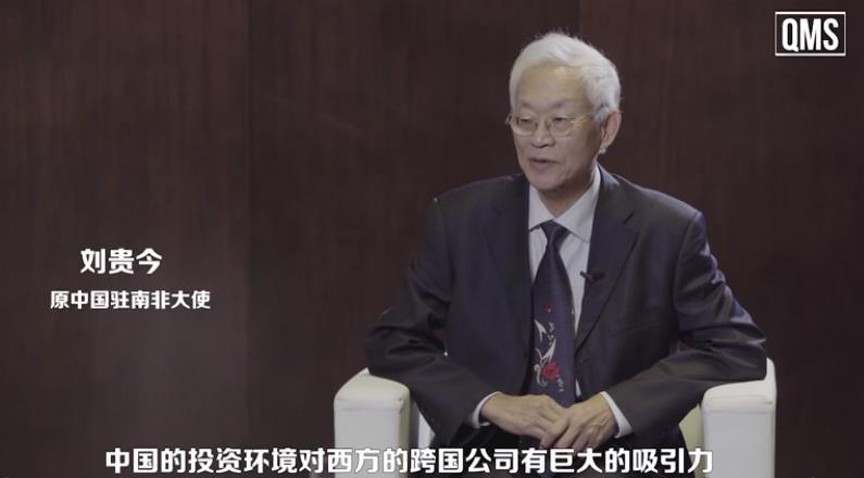 跨国公司领导人青岛峰会|前驻南非大使刘贵今:文化差异是跨国公司在华发展最大挑战