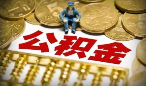 平安银行开通济南商贷按月委托提取公积金业务,目前总共18家