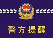 冒充企业老板诈骗财务人员 滨州博兴警方提醒谨防上当