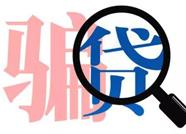 网贷需谨慎!滨州一市民网上办理贷款被骗5000元