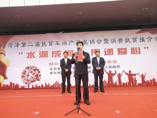 菏泽市举办第二届扶贫车间产品展销会,展位面积达4000平方米