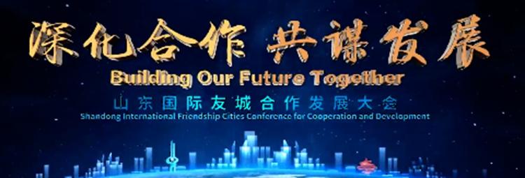 深化合作 共謀發展!山東友城大會宣傳片來了