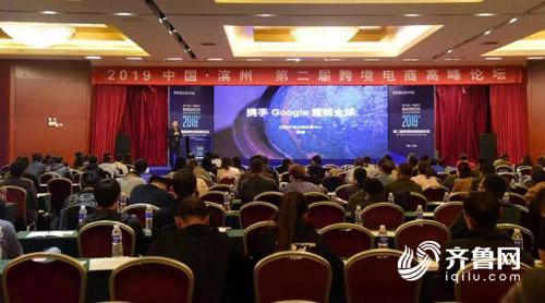 2019中国(滨州)第二届跨境电商高峰论坛隆重举行